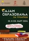 Сајам образовања