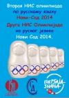 Плакат за НИС олимпијада