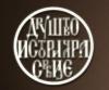 Друштво историчара Србије