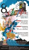 СВУРФ 2014