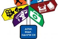 Сајам образовања - Филип Кљајић Фића 15