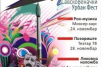 СВУРФ 2015