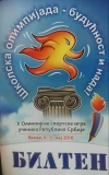 Олимпијске игре- лого
