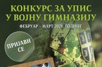 Конкурс 2021/22. плакат
